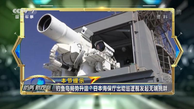《防务新观察》 20210914 日本右翼演出钓鱼岛挑衅新剧本 美媒炒作航母进南海遭威慑