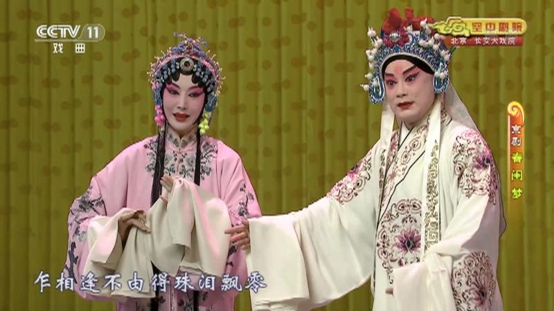 京剧春闺梦 主演:郭玮 李宏图 黄柏雪 CCTV空中剧院 20210918