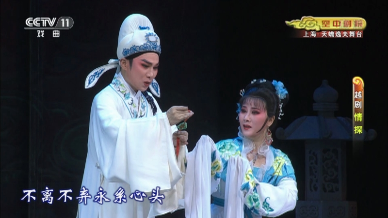 越剧情探全场戏 主演:陈飞 徐标新 胡国美 CCTV空中剧院 20210919