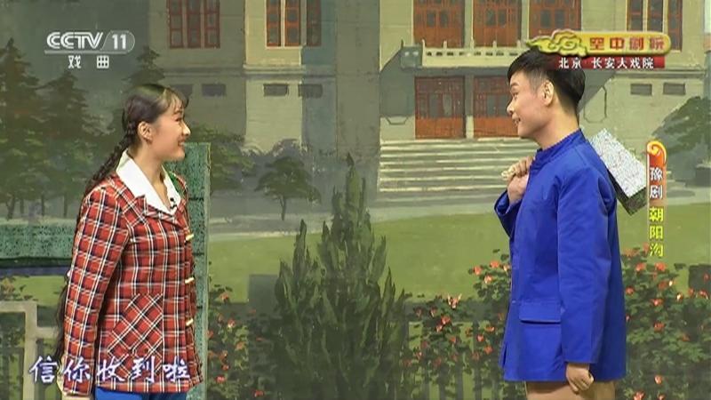 豫剧朝阳沟全场戏 主演:康沙沙 张军涛 CCTV空中剧院 20210927