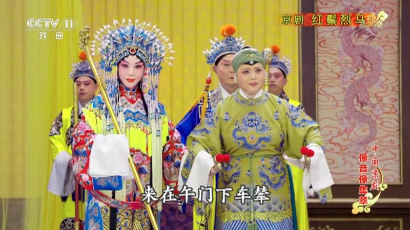 京剧红鬃烈马 主演:张克 赵秀君 王艳 中国京剧像音像集萃 20210928