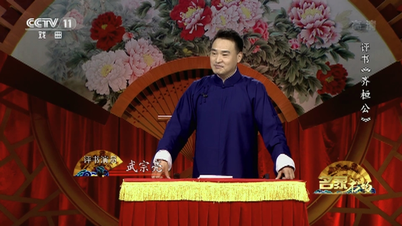 评书齐桓公(第十五回) 名家书场 20210930