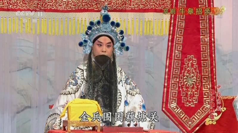 京剧牛皋招亲 主演:舒桐 马帅 中国京剧像音像集萃 20211003