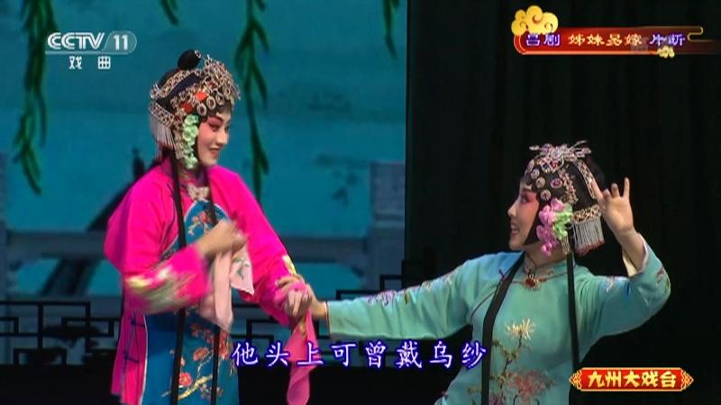 吕剧姊妹易嫁片断 主演:任婧 翟晓晨 九州大戏台 20211004