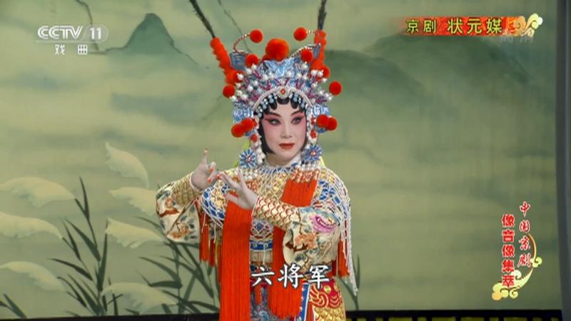 京剧状元媒全场戏 主演:赵群 魏以刚 中国京剧像音像集萃 20211005