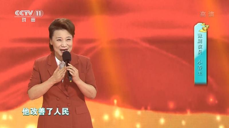 豫剧戏歌没有共产党就没有新中国 演唱:小香玉 梨园闯关我挂帅