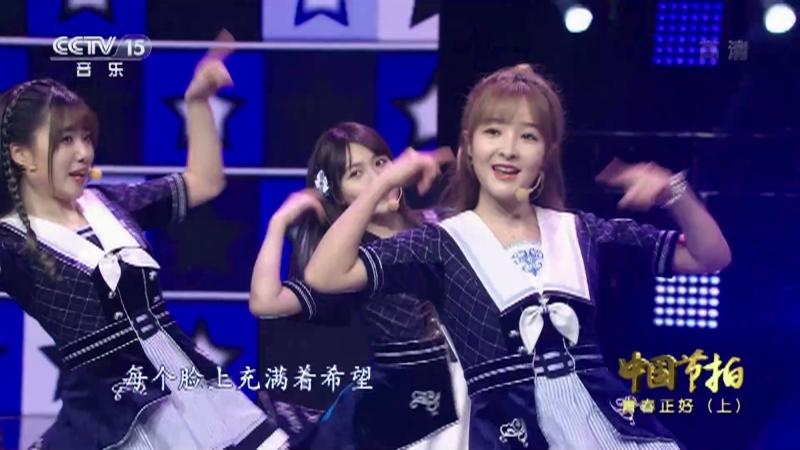 《中国节拍》 20211017 青春正好(上)