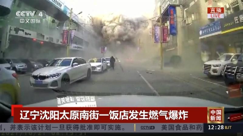 [中国新闻]辽宁沈阳太原南街一饭店发生燃气爆炸