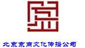 北京京商文化传播有限公司