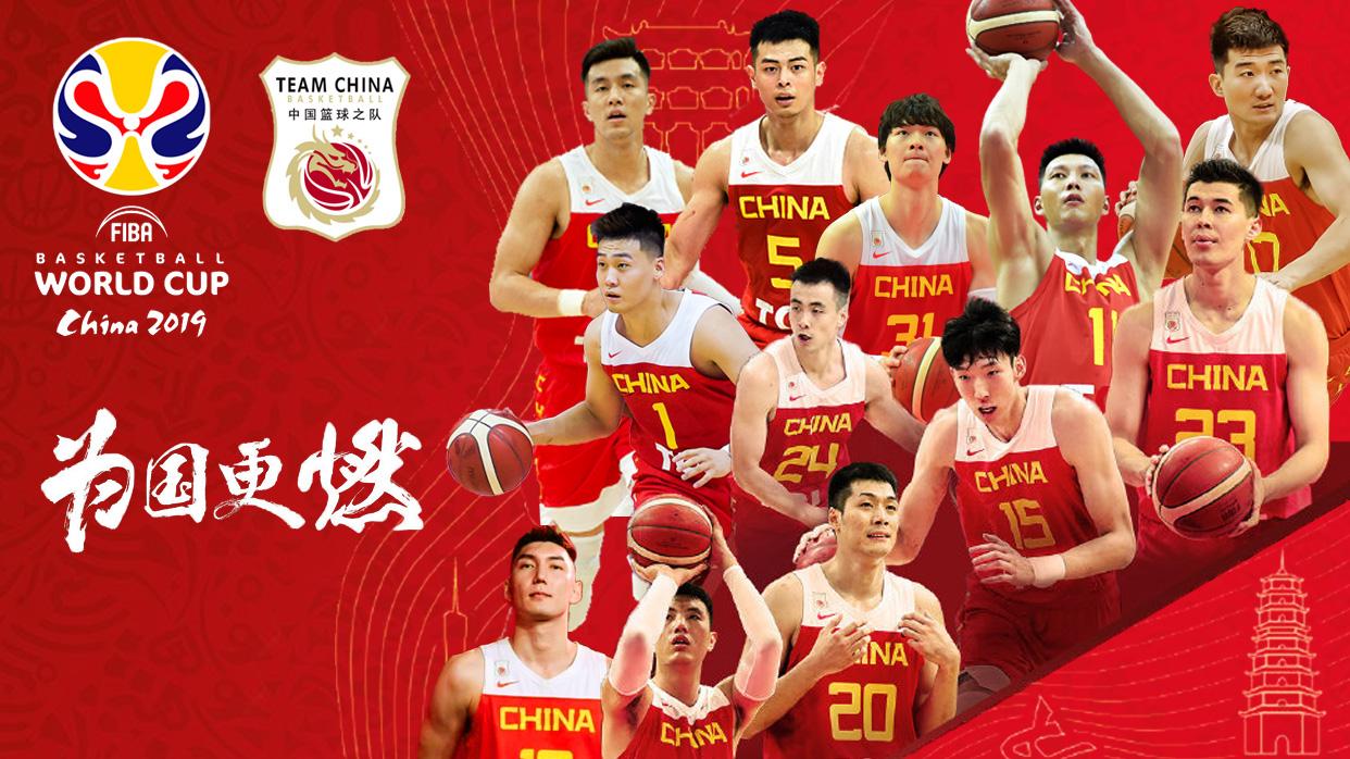 2019男篮世界杯_为国更燃!中国男篮出征世界杯_CCTV节目官网_央视网(cctv.com)