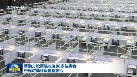 [视频]香港方舱医院收治80多位患者 各界对战胜疫情有信心