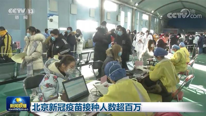 北京新冠疫苗接种人数超百万