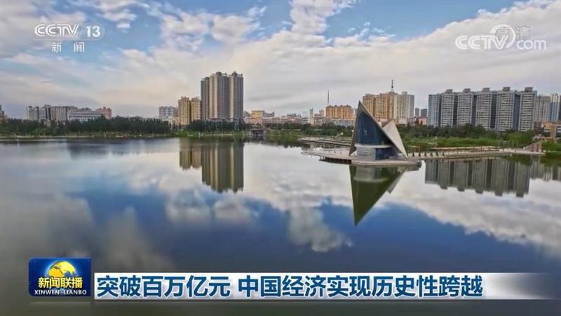 突破百万亿元 中国经济实现历史性跨越