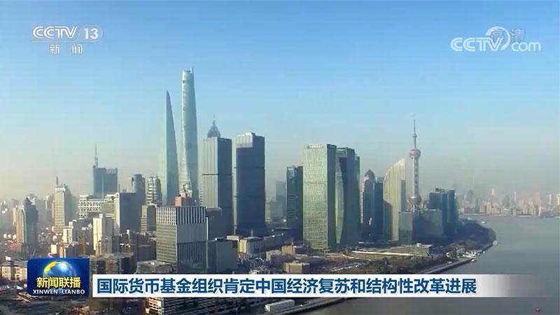 国际货币基金组织肯定中国经济复苏和结构性改革进展