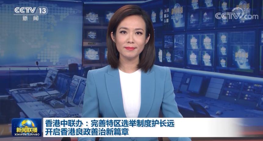 香港中联办:完善特区选举制度护长远 开启香港良政善治新篇章