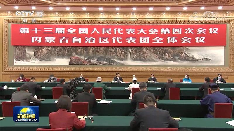 习近平在参加内蒙古代表团审议时强调 完整准确全面贯彻新发展理念 铸牢中华民族共同体意识