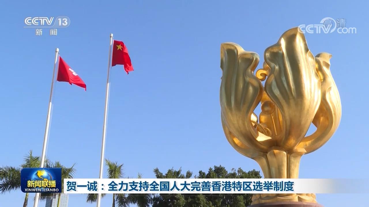 贺一诚:全力支持全国人大完善香港特区选举制度