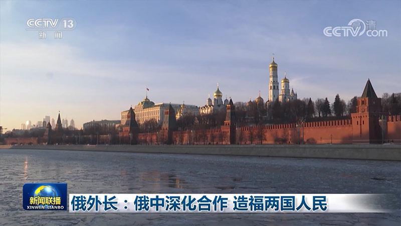 俄外长:俄中深化合作 造福两国人民