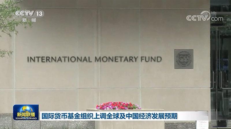 国际货币基金组织上调全球及中国经济发展预期