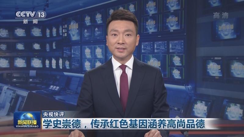 【央视快评】学史崇德,传承红色基因涵养高尚品德