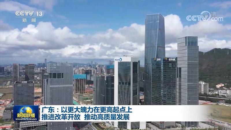 【奋斗百年路 启航新征程·今日中国】广东:以更大魄力在更高起点上推进改革开放 推动高质量发展