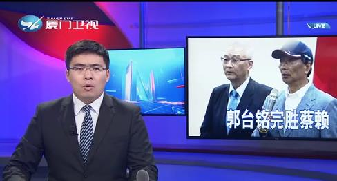 两岸新新闻 2019.4.19 - 厦门电视台 00:29:02