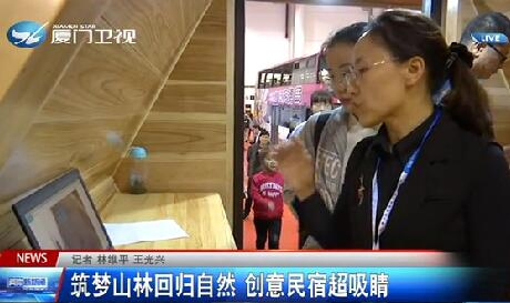 两岸新新闻 2019.04.20 - 厦门卫视 00:27:52