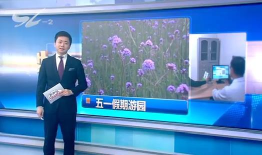 特区新闻广场 2019.4.30 - 厦门电视台 00:23:29