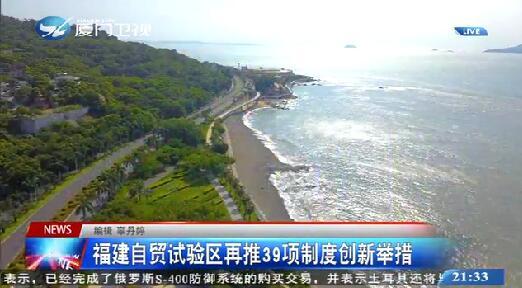 两岸新新闻 2019.05.19 - 厦门卫视 00:28:10