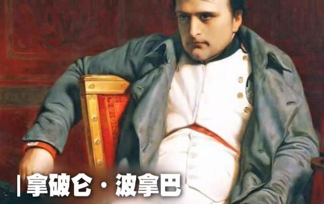 """拿破仑死因居然是""""铁粉""""从他头发里找到的 00:01:47"""