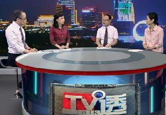 预付卡乱象频发,该收紧售卡权力吗? TV透 2019.05.28 - 厦门电视台 00:24:59