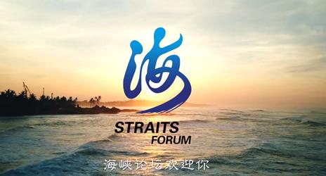 第十一届海峡论坛宣传片之《我和我们》 00:04:00