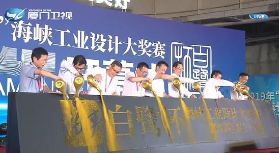 两岸新新闻 2019.06.14 - 厦门卫视 00:27:51