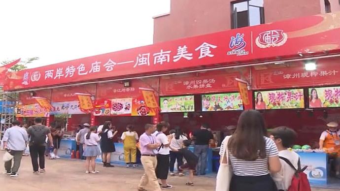 午间新闻广场 2019.06.15 - 厦门电视台 00:21:24