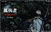 2019海峡论坛·海峡影视季--第四届两岸青年微电影展十佳作品:《抵抗者》 00:20:14