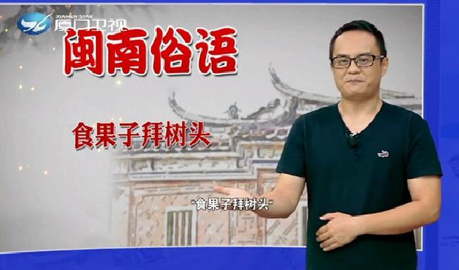 学说闽南话 2019.06.21 00:00:50