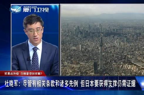 贸易战升级 日韩恩怨如何解? 两岸直航 2019.07.18 - 厦门卫视 00:30:17