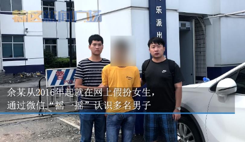 """男子网恋被诈骗,一查""""女友""""竟是男性 00:00:53"""