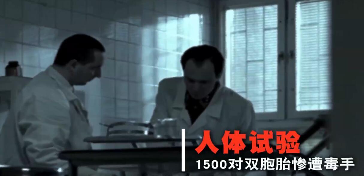 """比死亡更可怕!揭秘纳粹的""""双胞胎实验"""" 00:02:59"""