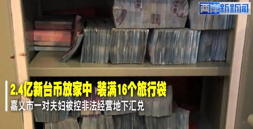 2.4亿现金放家中 嘉义市一对夫妇被控非法经营地下汇兑 00:00:19