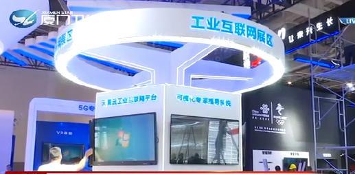 两岸新新闻 2019.09.07 - 厦门卫视 00:26:27