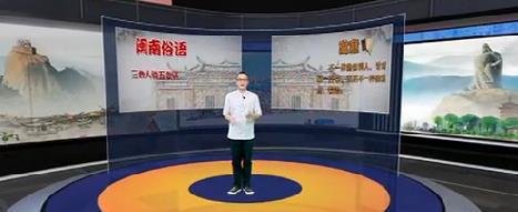 【学说闽南话】三色人说五色话 2019.09.30 - 厦门卫视 00:01:12