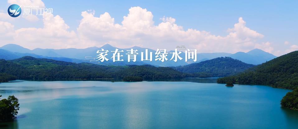 《航拍闽西南》:家在青山绿水间 00:04:25