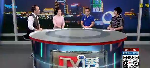 电动自行车可以实行有效期管理吗? TV透 2019.10.14 - 厦门电视台 00:24:59