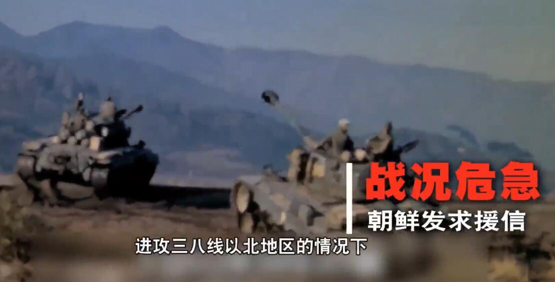 新中国立国之战 毛泽东为何出兵抗美援朝? 00:02:26