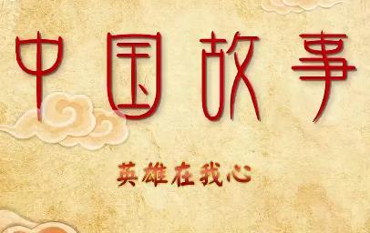 《中国故事》英雄在我心 斗阵来讲古 2019.10.28 - 厦门卫视 00:28:50