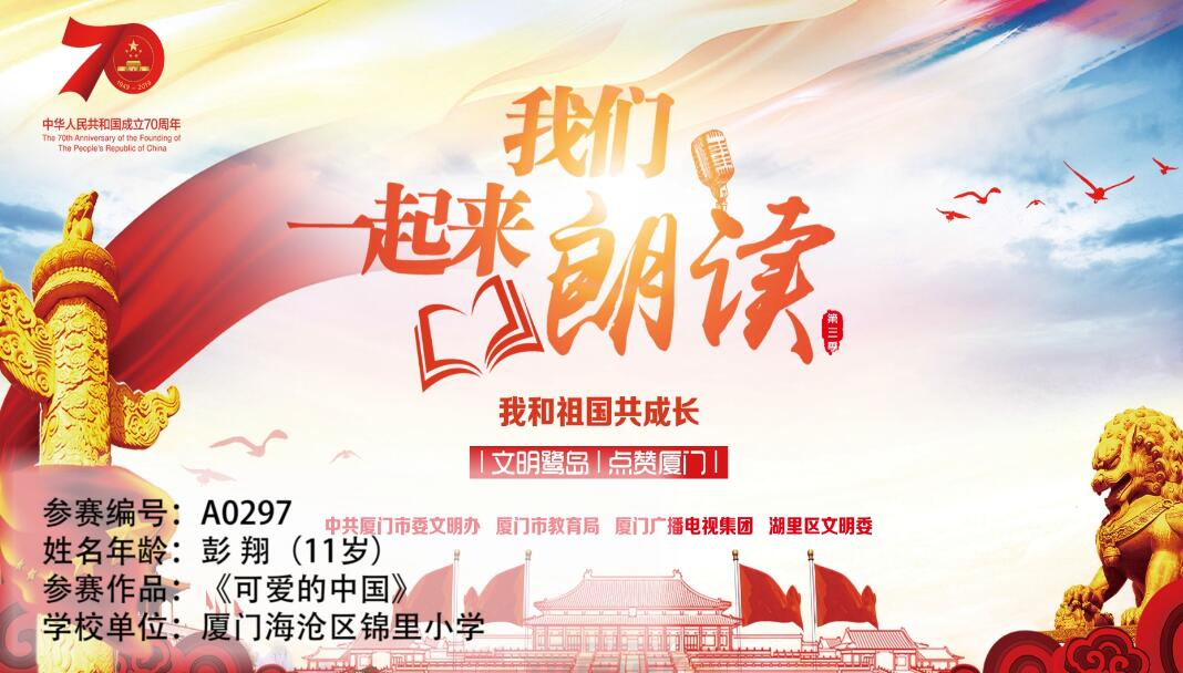 10297 彭翔 《可爱的中国》 00:03:57