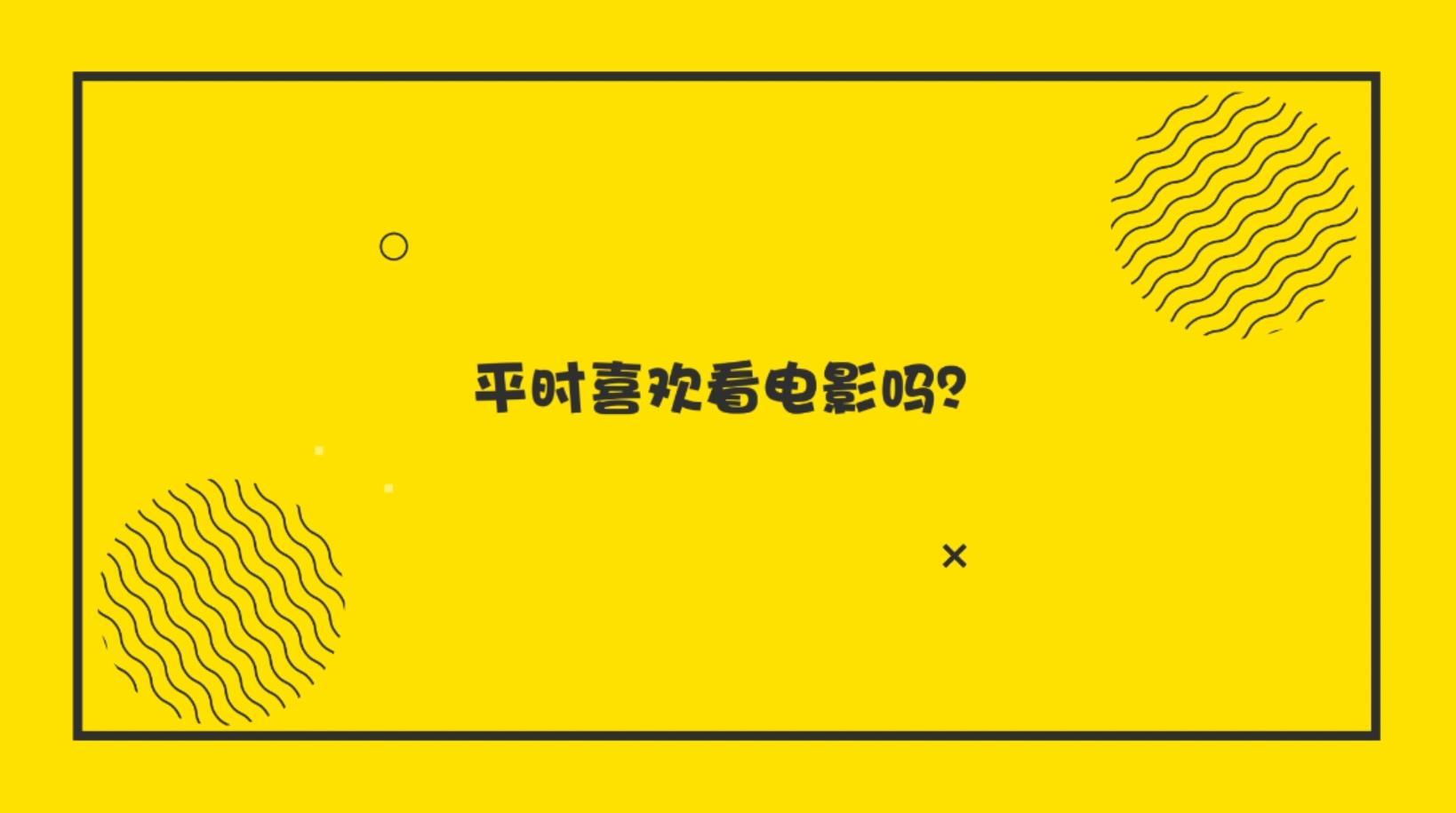 街采丨金鸡启幕 谁是你最期待的电影明星 00:02:03