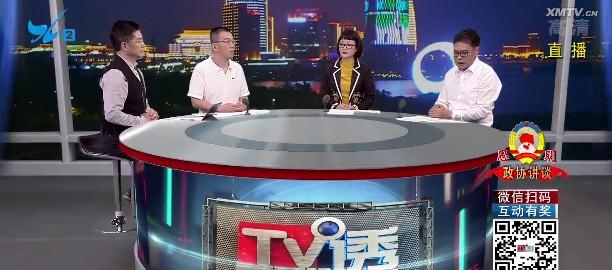 思明政协讲谈:社区养老照料中心发展,路在何方? TV透 2019.11.08 - 厦门电视台 00:24:56