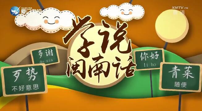 【学说闽南话】担柴入内山 2019.11.11 - 厦门卫视 00:01:11